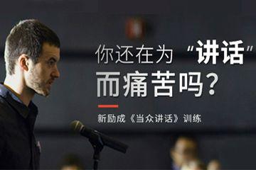 深圳口才培训:演讲中即兴辩论的技巧